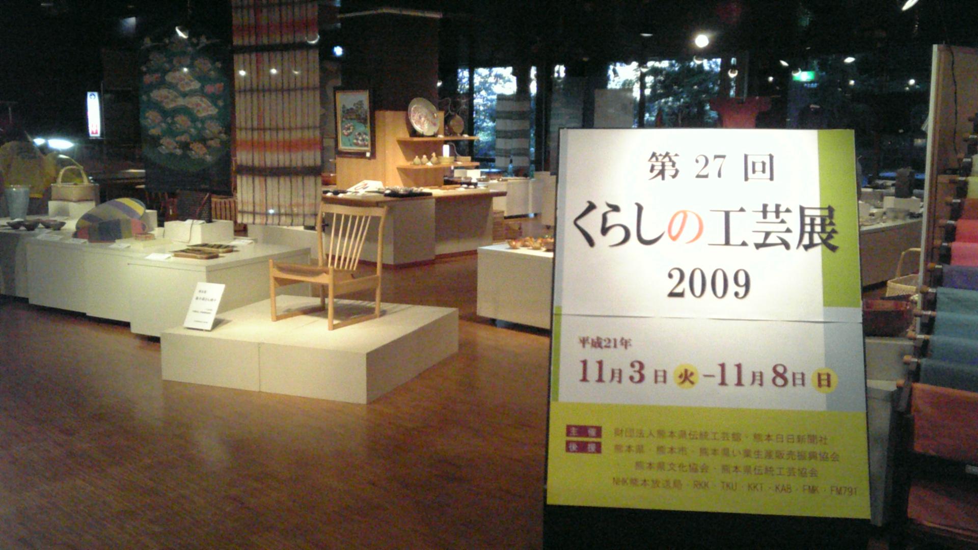 『暮らしの工芸展 2009<br />  』